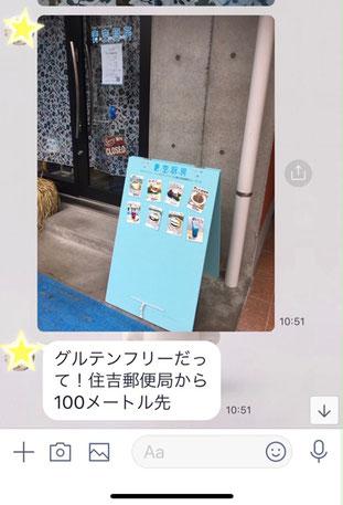 (夫からのライン)