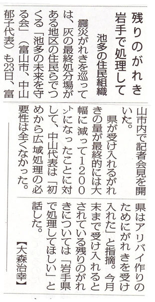 2013.7.24毎日新聞