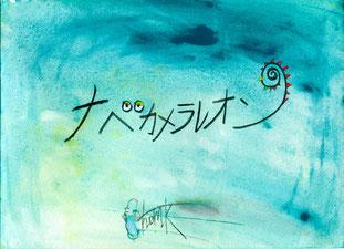 ワタナベカメラさんへの愛を絵本にしました。