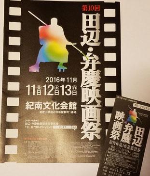 第10回 田辺弁慶映画祭 pop展示