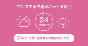 岡山サンボーテ ネット予約