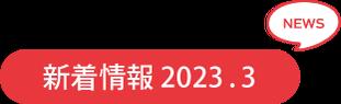 新着情報 2021.3