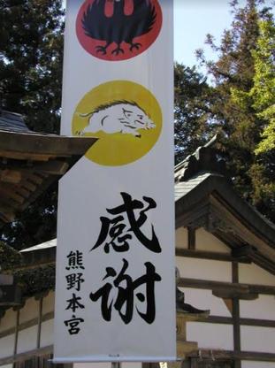 熊野本宮大社(筆者撮影)