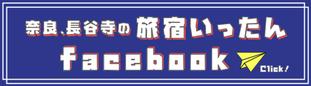 長谷寺 宿 ゲストハウス いったん フェイスブック facebook