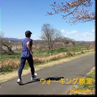 競歩技術を取り入れたオサモミウォーキング教室昭島。