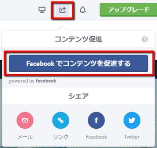 Facebookコンテンツ促進ツールのボタン