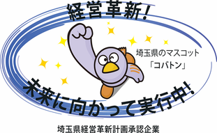 埼玉県経営革新計画承認事業所 鮨信楽
