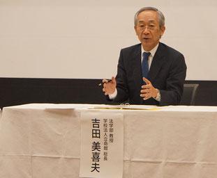 吉田美喜夫候補