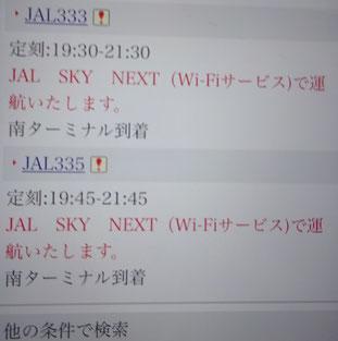 羽田空港 運航状況