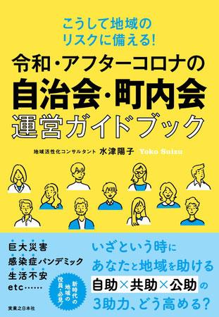 水津陽子の最新刊