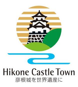 彦根城世界遺産登録への取組をPRするロゴマーク