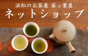 オーダーメイド方式であなた好みのお茶を