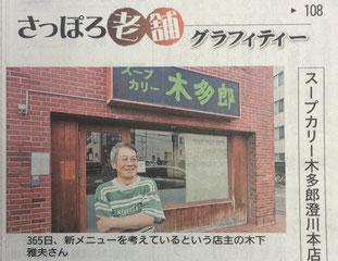 8月5日北海道新聞朝刊27面より