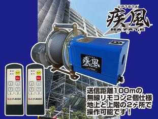 足場荷揚げウインチ UP787ARC 無線リモコン 2個仕様