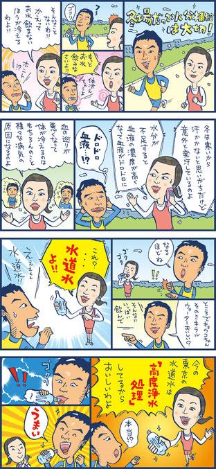 東京水漫画