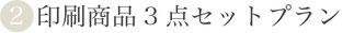 【②印刷商品3点セットプラン】