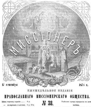 Миссiонер №38, 1878