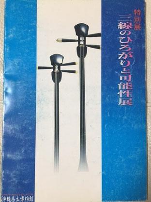 三線のひろがりと可能性展 沖縄県立博物館著