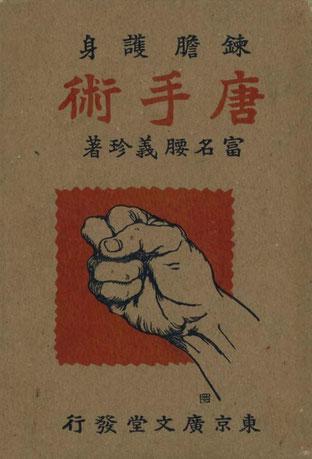 Funakoshi Gichin - Rentan Goshini Karate Jutsu