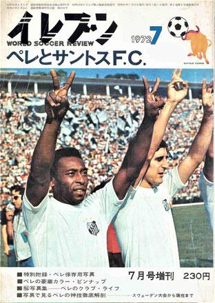 イレブン 1972年7月号増刊 ペレとサントスFC