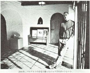2004年、パロアルトの自宅にて