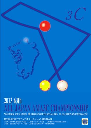全日本アマ3C告知ポスター。この青使い、いいですね