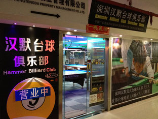 Hammer Billiard Club Shenzhenの入り口