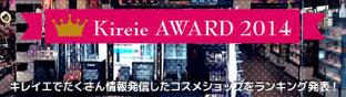 ※画像クリックで「Kireie AWARD 2014」へ