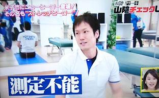 田中療術院 メディア
