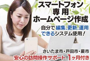 スマホ用スマートフォン専用ホームページ作成Webサイト