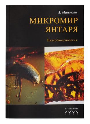 Микромир янтаря., авт. А.Манукян