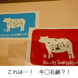 牛○石鹸?!