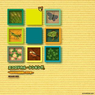 「エコロジカル・シンキング ゲーム」表紙画像