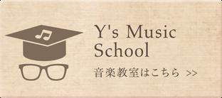 音楽教室ブログ