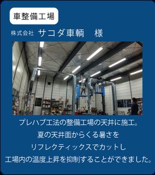 工場 暑さ 対策 広島