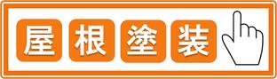 札幌屋根塗装についてはこちらをご覧ください!