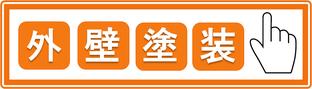 札幌外壁塗装についてはこちらをご覧ください!