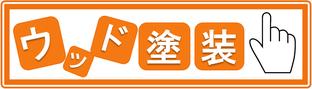 札幌ウッド塗装はこちらをご覧ください!