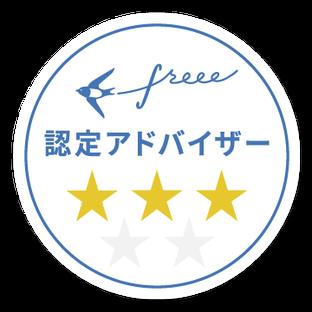 たつの姫路の社会保険事務所 給与計算 freee