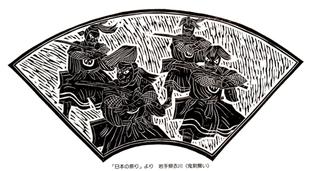 岩手県衣川(鬼刺舞い)