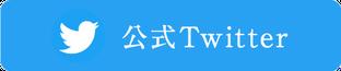 self doctor 公式Twitter