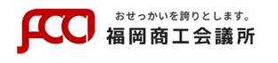 福岡商工会議所のバナー