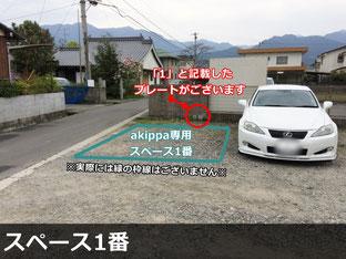 No.1 道路沿いの区画が当物件指定の駐車場です
