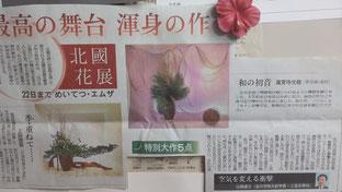 北國新聞の記事抜粋より