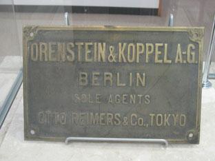 オレインスタインコッペル社の銘板