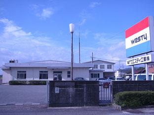 ウエスティ工業 会社全景