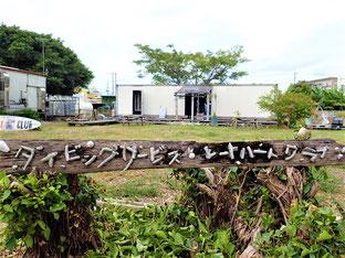 石垣島でのんびりダイビング「海はお休み」ヒートハートクラブ