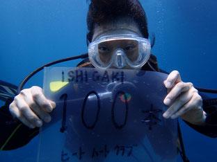 石垣島でのんびりダイビング「㊗100ダイブ」ヒートハートクラブ