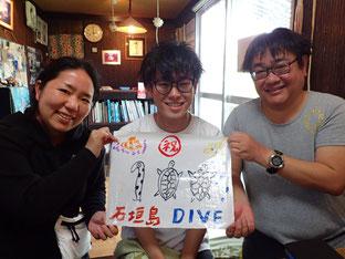 石垣島でのんびりダイビング「親子で100ダイブ」ヒートハートクラブ