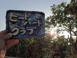 石垣島でのんびりダイビング「休業延長のお知らせ」ヒートハートクラブ